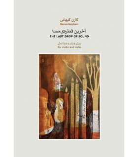 کتاب آخرین قطره ی صدا اثر کارن کیهانی