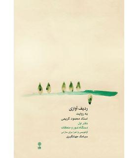 کتاب ردیف آوازی جلد اول به روایت استاد محمود کریمی