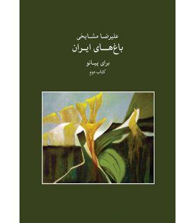 کتاب باغ های ایران اثر علیرضا مشایخی