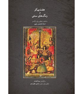 کتاب هفت پیکر و رنگ های سنتی اثر استاد فرامرز پایور