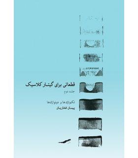 کتاب قطعاتی برای گیتار کلاسیک جلد دوم اثر پیمان فخاریان