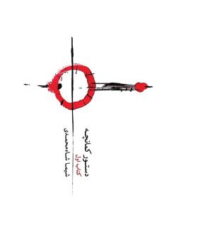 کتاب دستور کمانچه جلد اول اثر شیما شاه محمدی