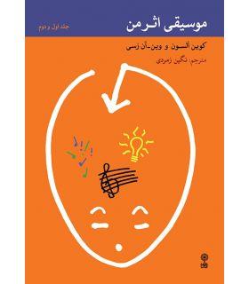 کتاب موسیقی اثر من جلد اول و دوم اثر نگین زمردی