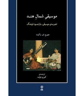 کتاب موسیقی شمال هند اثر جورج ای. راکرت