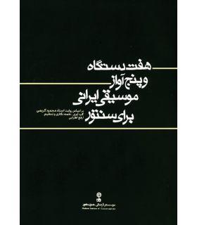 کتاب هفت دستگاه و پنج آواز موسیقی ایرانی اثر ارفع اطرایی