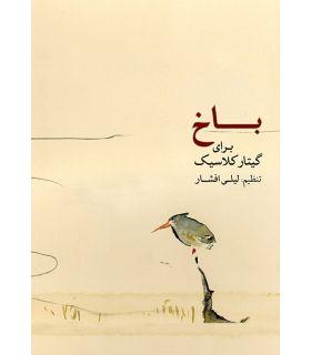 کتاب باخ برای گیتار کلاسیک اثر لیلی افشار