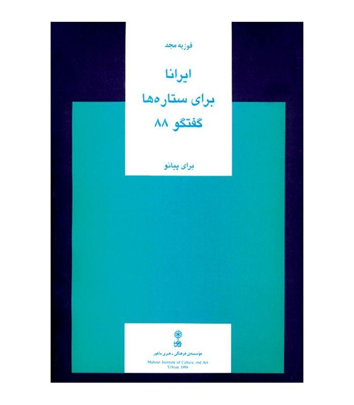 کتاب ایرانا برای ستاره ها گفت و گوی 88 اثر فوزیه مجد