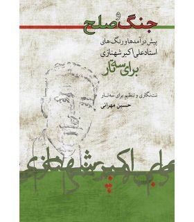کتاب جنگ و صلح اثر حسین مهرانی