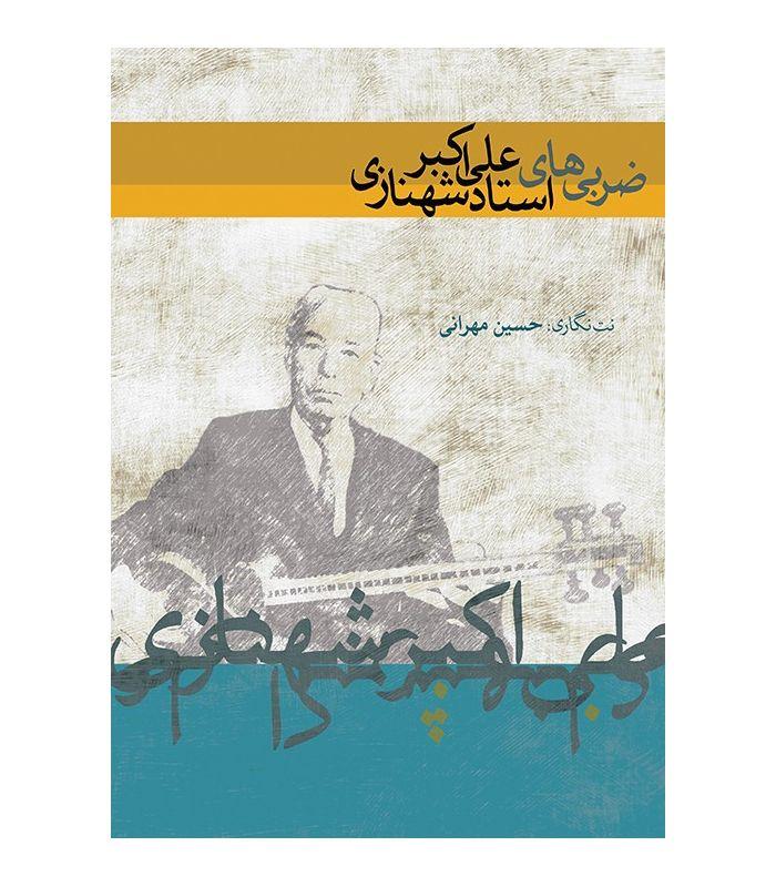 کتاب ضربی های علی اکبر شهنازی اثر حسین مهرانی