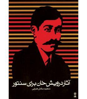 کتاب آثار درویش خان برای سنتور اثر سامان ضرابی