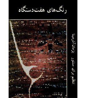کتاب رنگ های هفت دستگاه اثر پژمان آذرمینا