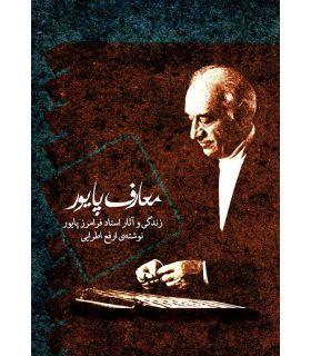 کتاب خوشنواز اثر حسین مهرانی