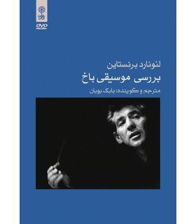 دی وی دی بررسی موسیقی باخ اثر لئونارد برنستاین