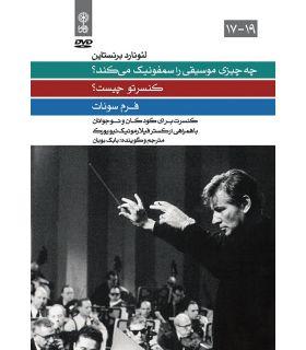 دی وی دی کنسرت آموزش موسیقی اثر لئونارد برنستاین جلد دوم