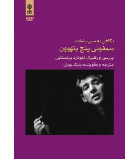 دی وی دی سیر ساخت سمفونی پنج بتهوون اثر لئونارد برنستاین