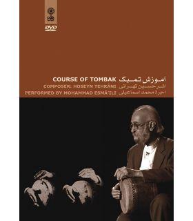دی وی دی آموزش تمبک اثر حسین تهرانی