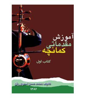 کتاب آموزش مقدماتی کمانچه جلد اول اثر محمدحسن اسدپوریان