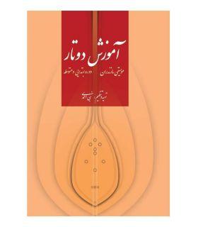 کتاب آموزش دو تار مازندران اثر نبی احمدی