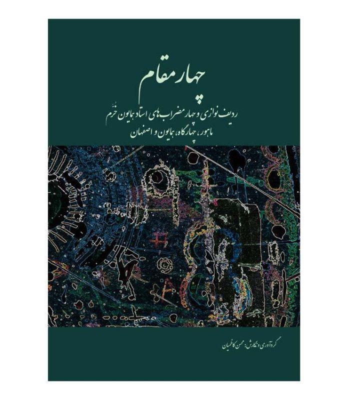کتاب چهار مقام ردیف نوازی و چهارمضراب استاد خرم اثر کاظمیان