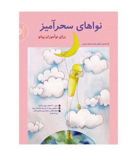 کتاب نوا های سحر آمیز برای نو آموزان پیانو اثر محمد تهرانی