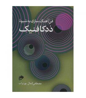 کتاب فن آهنگ سازی به شیوه ددکافنیک اثر مصطفی کمال پورتراب