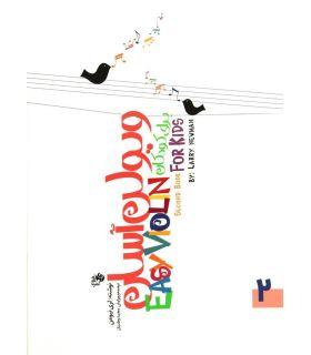 کتاب ویولن آسان برای کودکان جلد 2 اثر لری نیومن