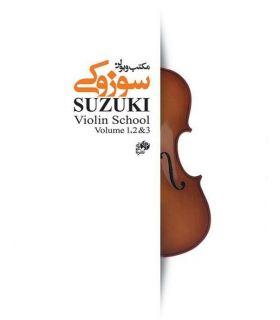 کتاب مکتب ویولن اثر سوزوکی