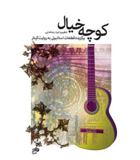 کتاب کوچه خیال برگزیده قطعات استانبولی گیتار اثر رضا فدایی