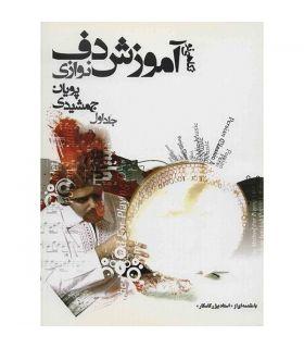 کتاب آموزش دف نوازی جلد اول اثر پویان جمشیدی