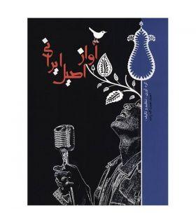 کتاب آواز اصیل ایرانی اثر احمد نعمت زاده