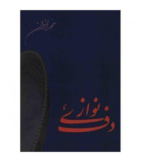 کتاب دف نوازی اثر محمد اخوان