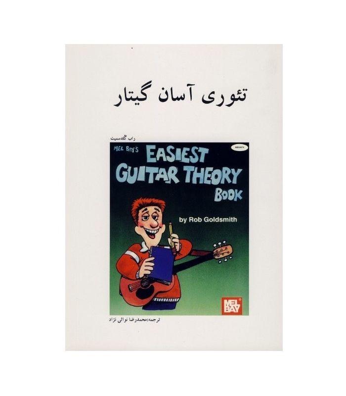 کتاب تئوری آسان گیتار اثر راب گلدسمیت