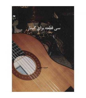 کتاب سی قطعه برای گیتار اثر حمید نجفی