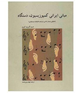 کتاب مبانی ایرانی کمپوزیسیون دستگاه اثر ادیت گرزون کیوی