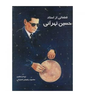 کتاب قطعاتی از حسین تهرانی اثر محمود رفیعیان اصفهانی