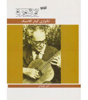 کتاب تکنوازی گیتار کلاسیک اثر آنتونیو لائورو