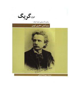 کتاب برگزیده آثار پیانویی ادوارد گریگ اثر هنری لوین