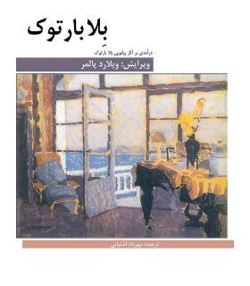 کتاب درآمدی بر آثار پیانویی بلا بارتوک اثر ویلارد پالمر