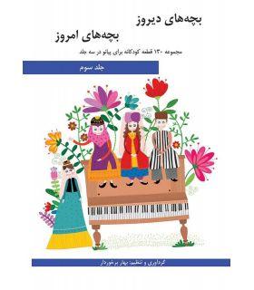 کتاب بچه های دیروز بچه های امروز جلد سوم اثر بهار برخوردار