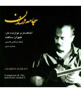 آلبوم جامه دران اثر کیوان ساکت
