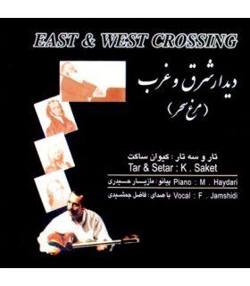 آلبوم دیدار شرق و غرب (مرغ سحر)