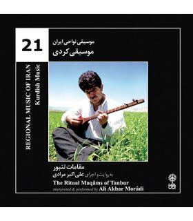 آلبوم موسیقی کردستان