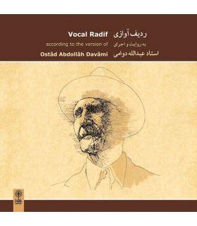 آلبوم ردیف آوازی اثر عبدالله دوامی