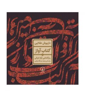 کتاب آواز اثر داریوش طلایی