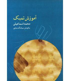 کتاب آموزش تمبک اثر محمد اسماعیلی