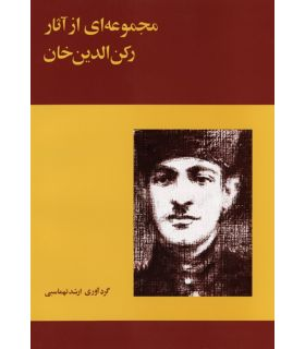 کتاب مجموعه ای از آثار رکن الدین خان