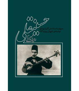کتاب ردیف میرزا حسینقلی