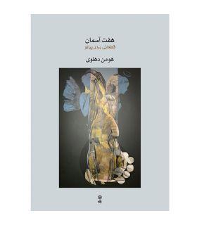 کتاب هفت آسمان اثر هومن دهلوی