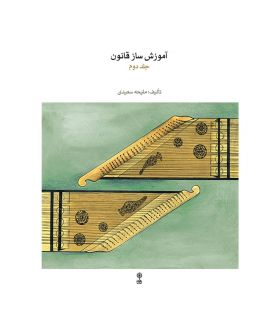 کتاب آموزش ساز قانون اثر ملیحه سعیدی جلد دوم
