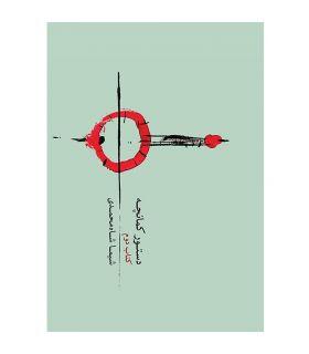 کتاب دستور کمانچه جلد دوم اثر شیما شاه محمدی